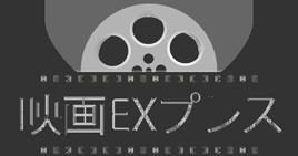 映画EXプレス