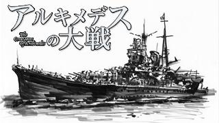 の 広島 アルキメデス 大戦